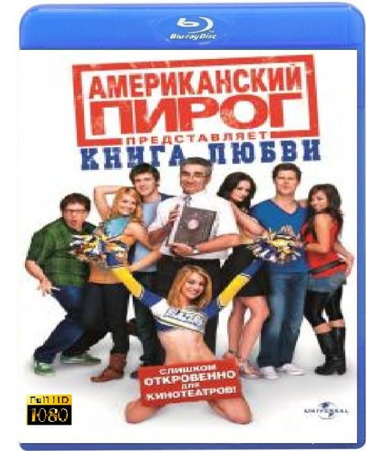 Американский пирог: Книга любви [Blu-ray]