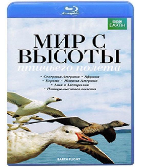 Мир с высоты птичьего полета (Полет Земли) [Blu-ray]