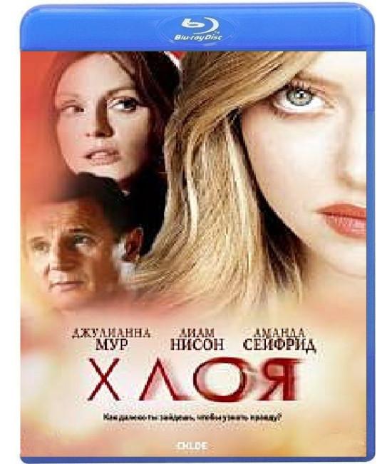 Хлоя[Blu-ray]