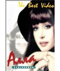Алла Пугачева. The Best Video [DVD]
