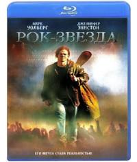 Рок-звезда[Blu-ray]