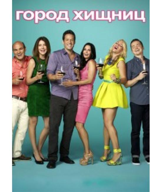 Город Хищниц (1-6 сезоны) [6 DVD]