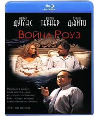Война супругов Роуз (Война Роуз, Война семейки Роуз)[Blu-ray]