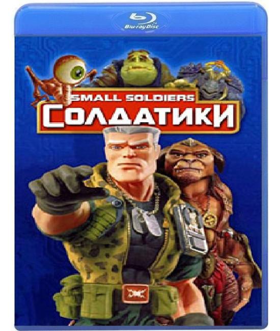Солдатики [Blu-ray]