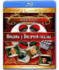 Пикник у Висячей Скалы (Режиссерская версия)[Blu-ray]