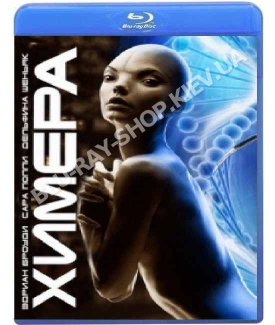 Химера[Blu-ray]