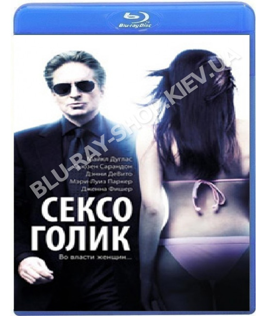Сексоголик[Blu-ray]