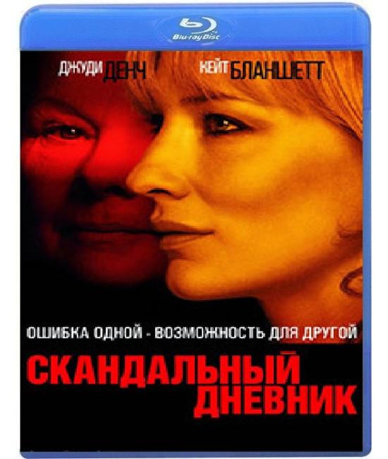 Скандальный дневник[Blu-ray]