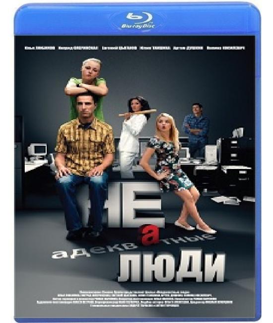 Неадекватные люди[Blu-ray]