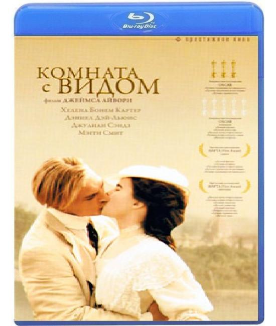 Комната с видом [Blu-ray]