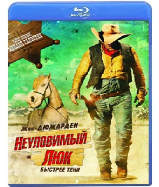 Неуловимый Люк[Blu-ray]