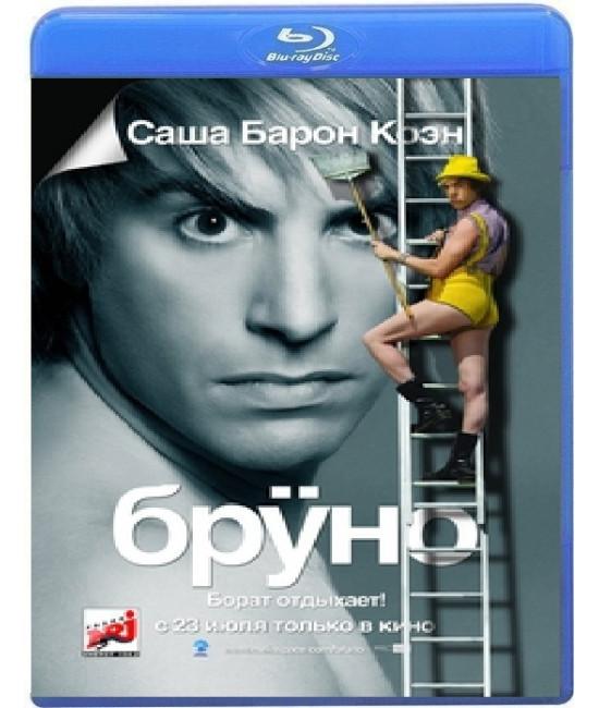 Бруно[Blu-ray]