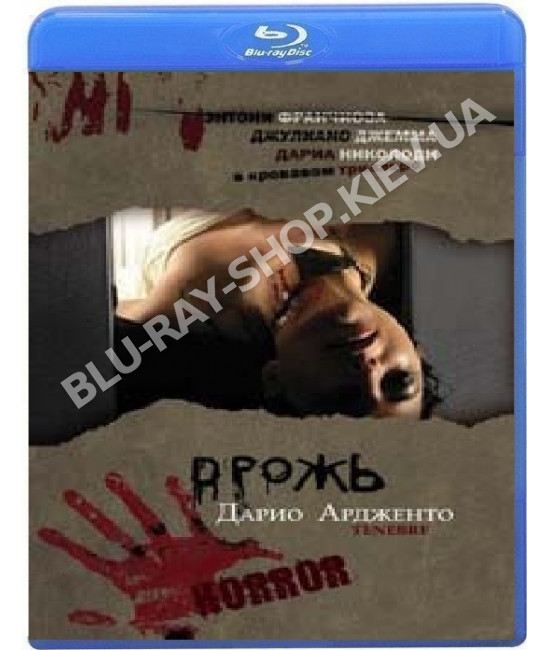 Дрожь (Мрак, Тьма)[Blu-ray]