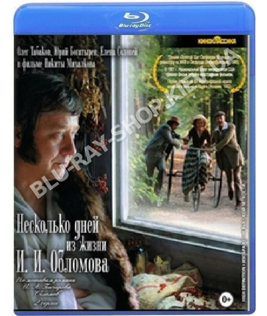 Несколько дней из жизни И. И. Обломова[Blu-ray]