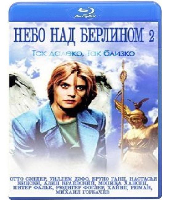 Небо над Берлином 2[Blu-ray]