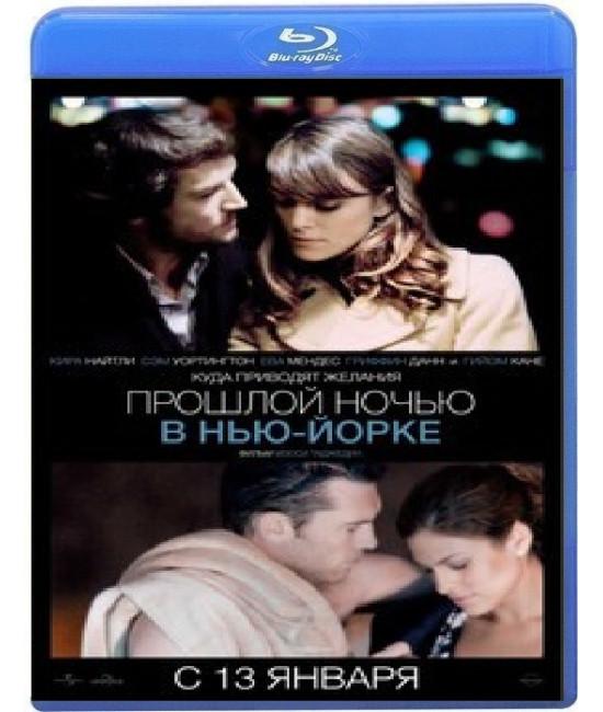 Прошлой ночью в Нью-Йорке[Blu-ray]