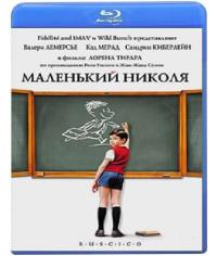 Маленький Николя[Blu-ray]