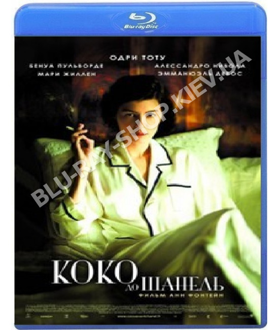Коко до Шанель[Blu-ray]