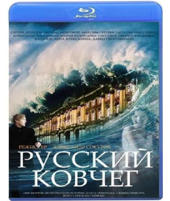 Русский ковчег[Blu-ray]