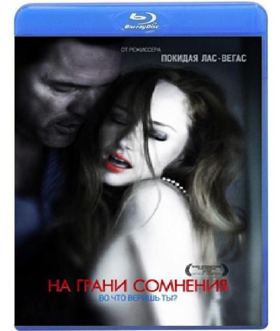 На грани сомнения[Blu-ray]