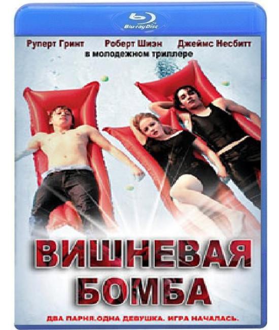 Вишнёвая бомба[Blu-ray]