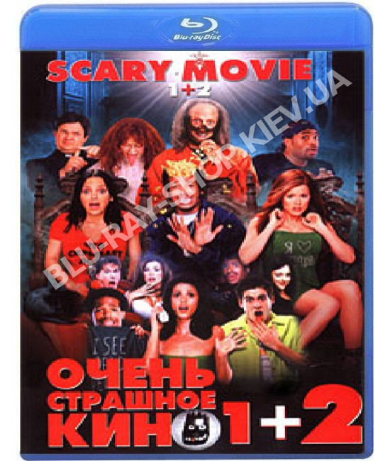 Очень страшное кино 1-2[Blu-ray]