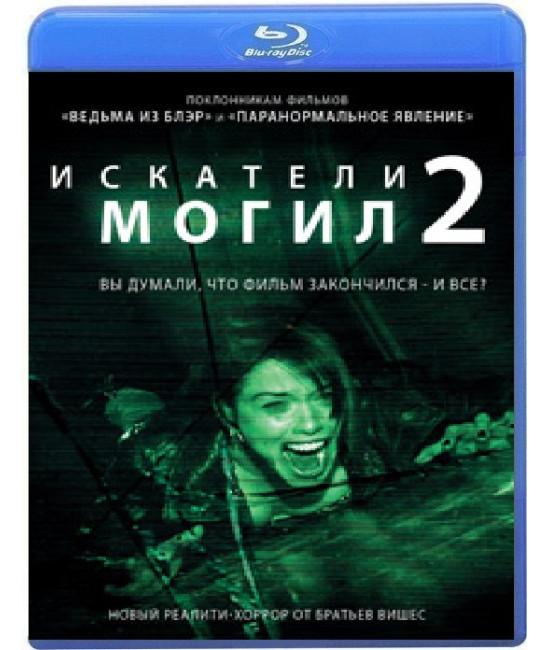 Искатели могил 2[Blu-ray]