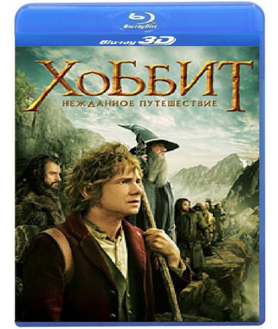 Хоббит: Нежданное путешествие [3D/2D Blu-ray]