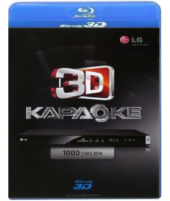 LG КАРАОКЕ: 1000 песен [3D Blu-ray]
