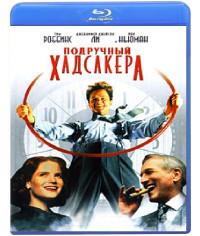 Подручный Хадсакера [Blu-ray]