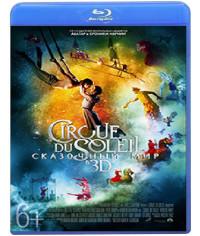 Цирк дю Солей: Сказочный мир [Blu-ray]