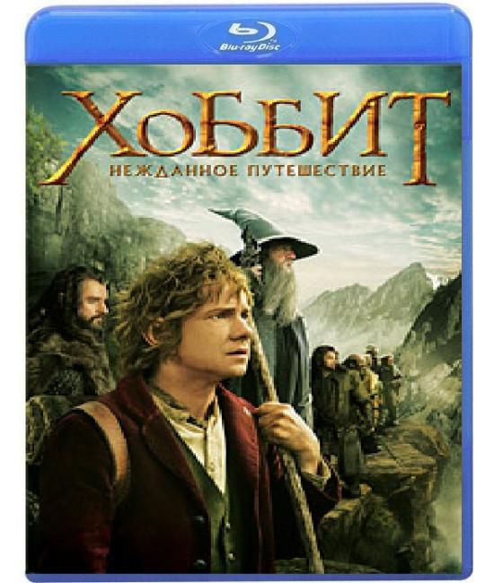 Хоббит: Нежданное путешествие [Blu-ray]