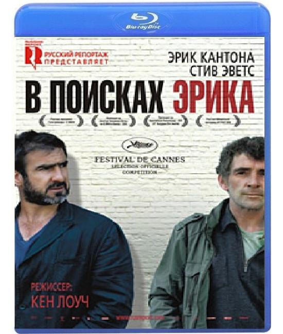 В поисках Эрика [Blu-ray]