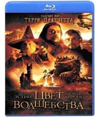 Цвет Волшебства Терри Пратчетта [Blu-ray]