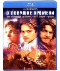 В ловушке времени [Blu-ray]