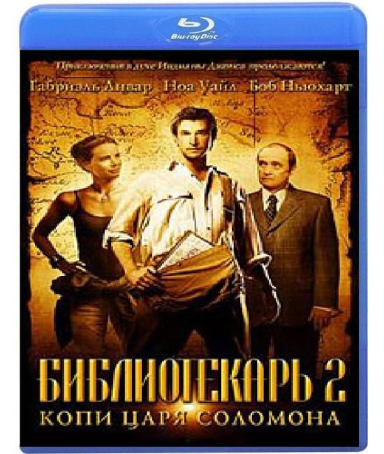 Библиотекарь 2: Возвращение в Копи Царя Соломона [Blu-ray]