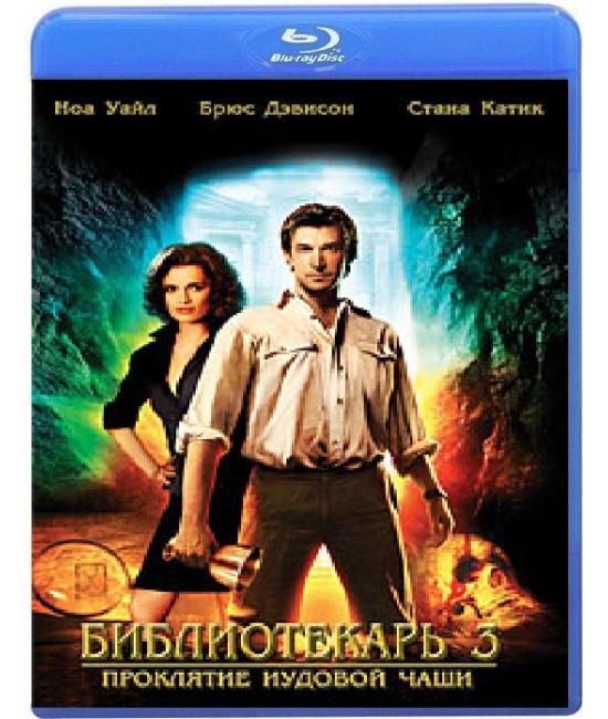 Библиотекарь 3: Проклятье Иудовой чаши [Blu-ray]