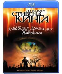 Кладбище домашних животных [Blu-ray]