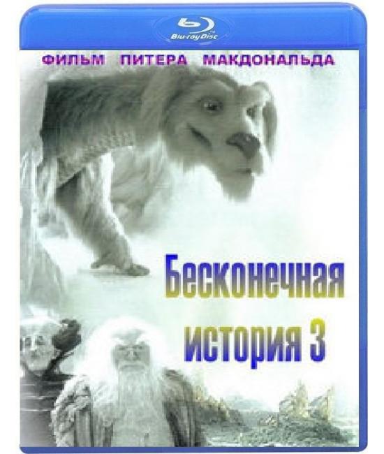 Бесконечная история 3 [Blu-ray]