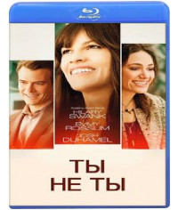 Ты не ты [Blu-ray]