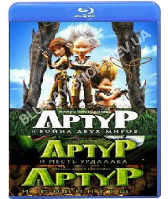 Артур (Трилогия) [3 Blu-ray]