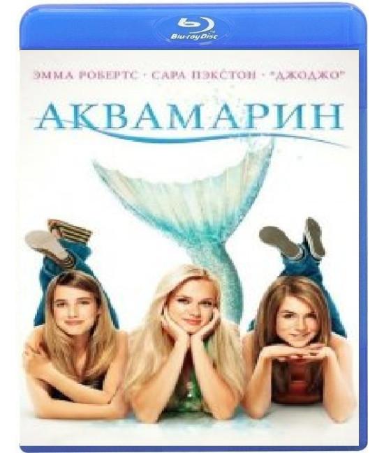 Аквамарин [Blu-Ray]