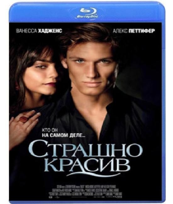 Страшно красив [Blu-ray]