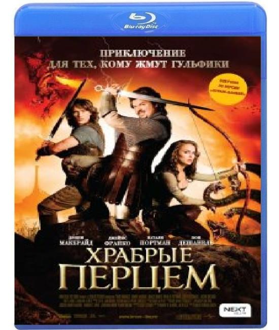 Храбрые перцем [Blu-ray]