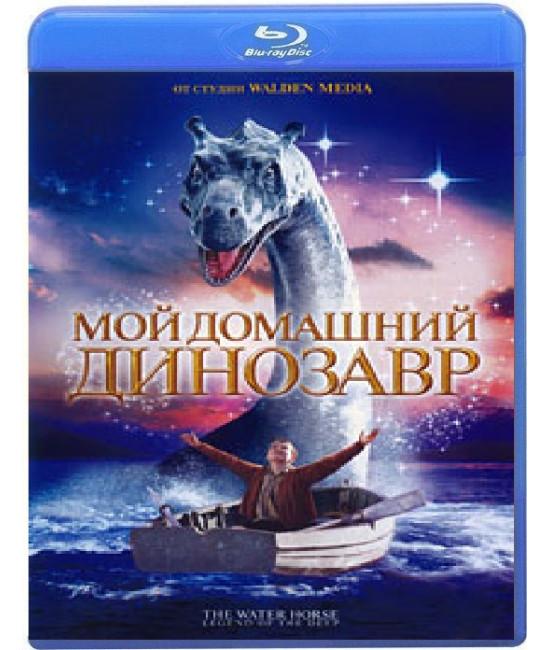 Мой домашний динозавр [Blu-ray]