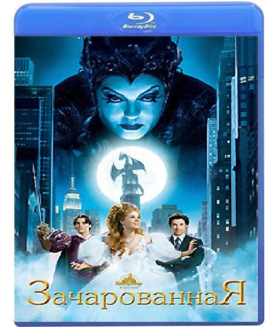 Зачарованная [Blu-Ray]
