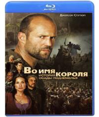 Во имя короля: История осады подземелья [Blu-ray]