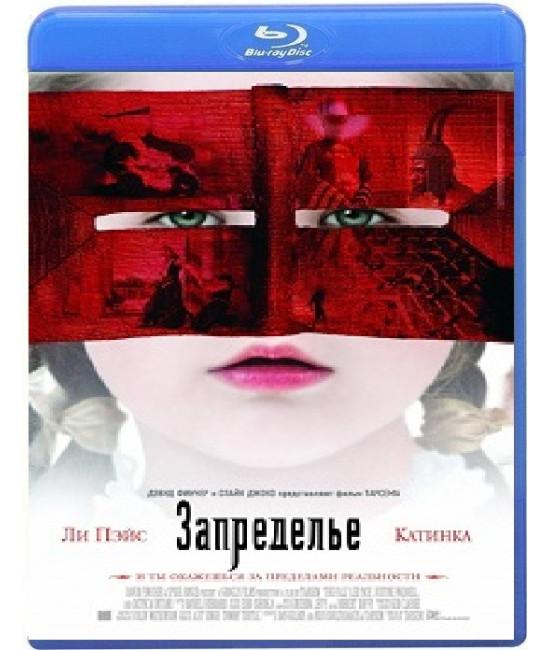 Запределье [Blu-Ray]