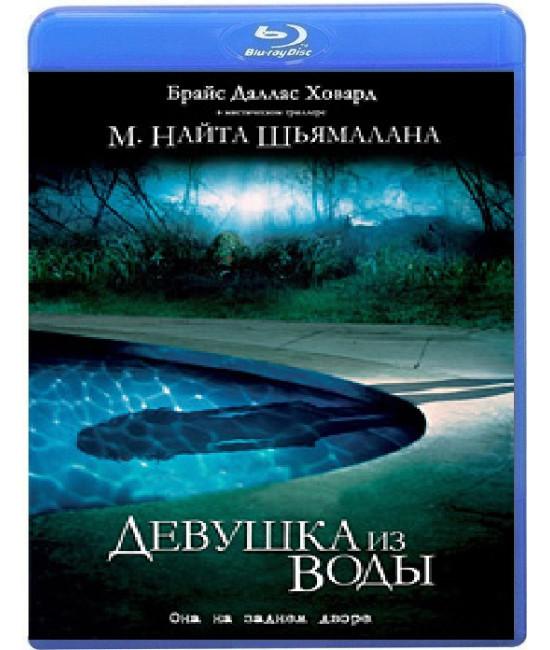 Девушка из воды [Blu-Ray]