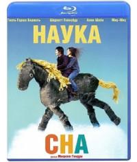 Наука Сна [Blu-ray]